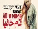 رشد هدفمند گالري هاي زير زميني ترويج بي حجابي !