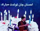 عکس: تولد احسان خواجه امیری در برج میلاد