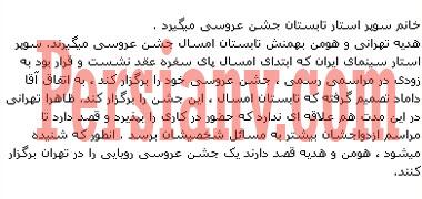 عکس و خبر جدید از ازدواج هدیه تهرانی