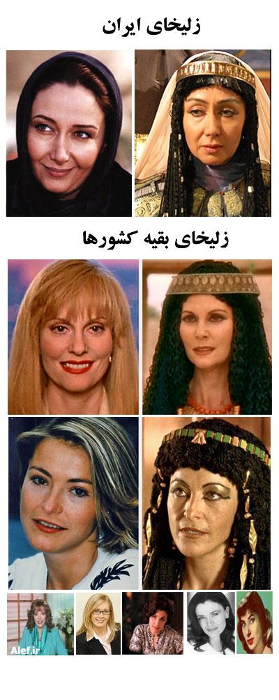 عکس : بازیگران نقش زلیخا در فیلمهای مختلف داستان حضرت یوسف (ع)