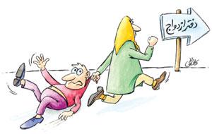 کاریکاتور:مردان از ازدواج فرار ميكنند!