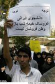 عکس: تجمع دانشجویی دانشگاه تهران