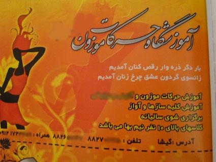 عکس : آموزش رقص عربي، ايراني، تكنو، و hip hop حتي در منزل