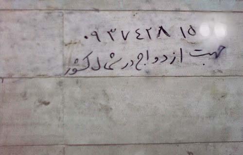 عکس دختر ایرانی همراه با شماره