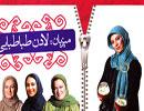 خداحافظي لادن طباطبايي با بازيگري: من غذا میپزم و لباس میشورم و ..