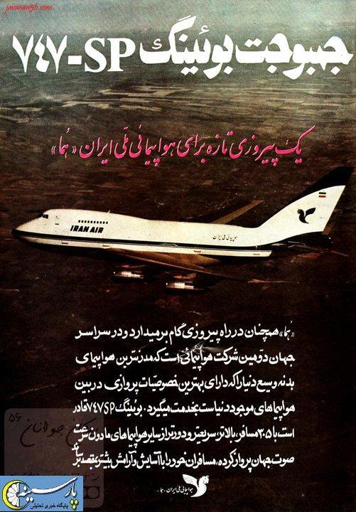 عکس: تبلیغ بوئینگ 747 هما در سال 1352 شمسی