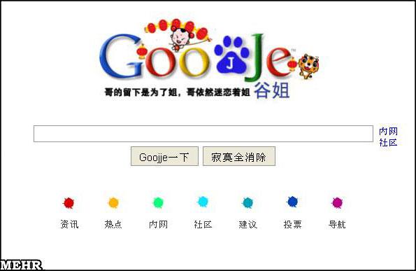 یک سایت از لگوی گوگل کپی برداری کرد