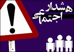 نظرسنجی؛ شگرد جدید معاندان نظام/ شهروندان به تماسهای ناشناس پاسخ ندهند