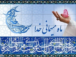 خطبه زیبای پیامبر در آستانه ماه مبارک رمضان