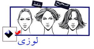 شكل صورت و مدل موی مناسب آن
