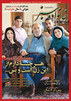 با داريوش ارجمند، همسر و فرزندانش...+ عکس