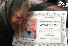 شهلا ریاحی در مراسم خاکسپاری همسر / عکس