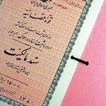 سند رسمی | الزام به تنظیم سند رسمی