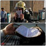 قرآنی که در حادثه حریق پاساژ مهستان نسوخت! + عکس