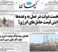 عناوین روزنامه های امروز چهارشنبه ۹۶/۰۹/۲۲