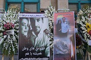 مراسم گرامیداشت زوج شهید حادثه سانچی !