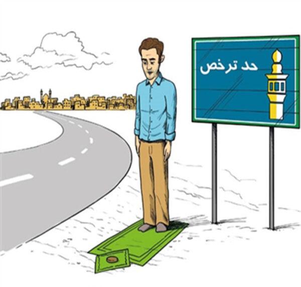 حکم اقتدا به امام جماعت مسافر