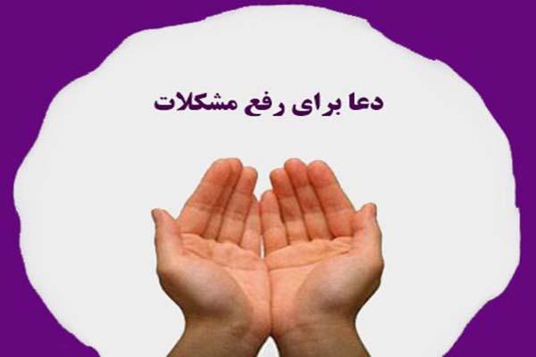 دعایی برای رفع مشکلات و گرفتاری های سخت