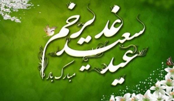 اعمال مستحبی روز عید غدیر خم