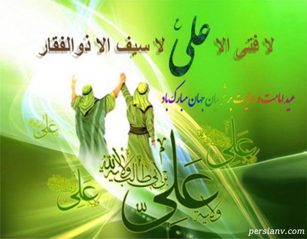 اعمال عید غدیر در مفاتیح الجنان