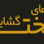 آیه ای در قرآن برای گره گشای بخت دختران