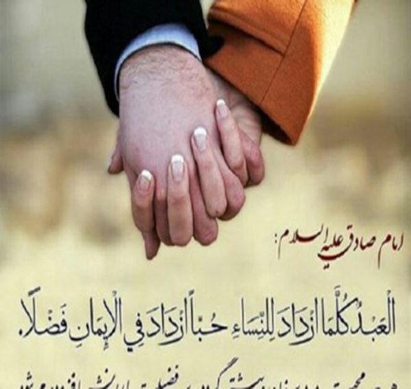 دعا برای رفع کدورت زن وشوهر