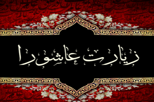 متن زیارت عاشورای معروفه