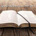 برای طلب آبرو چه دعایی بخوانیم؟