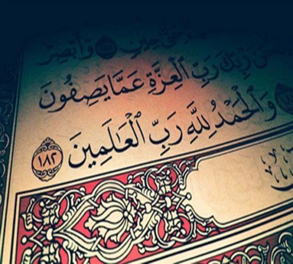 خواص ذکر الحمدلله رب العالمین