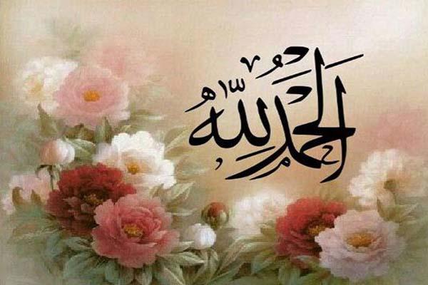 خواص ذکر الحمدلله رب العالمین | اشنایی با خواص ذکر الحمدلله رب العالمین