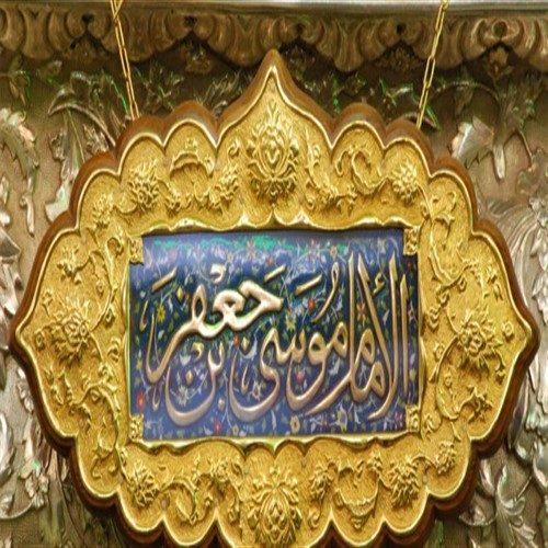 نماز به جهت برآمدن حاجت نماز حضرت موسی بن جعفر (ع)