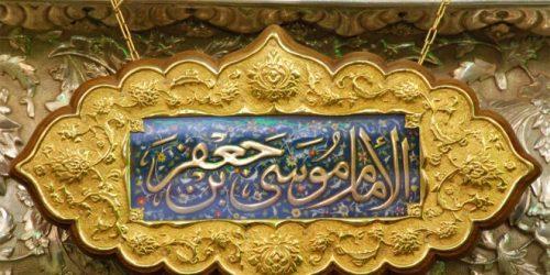 نماز حضرت موسی بن جعفر