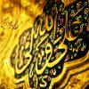 دعای حضرت علی علیه السلام در ابتدای صبح برای گرفتن حاجت