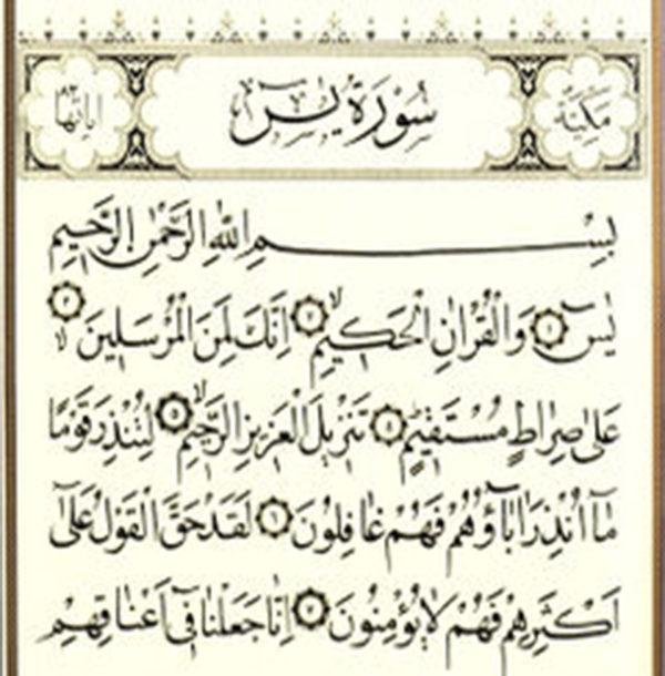 سورة يس یاسین شریف