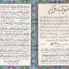 خواص شگفت انگیز و فضیلت دعای ناد علی