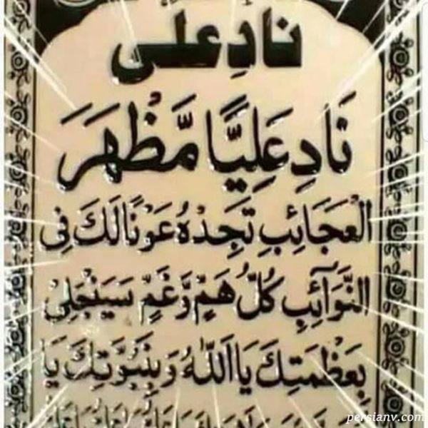 فضیلت دعای ناد علی