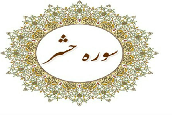 فضیلت و خواص سوره حشر