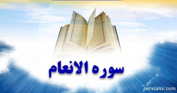 نماز ختم سوره انعام