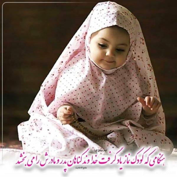 نماز خوان شدن فرزند با توصیه های ناب