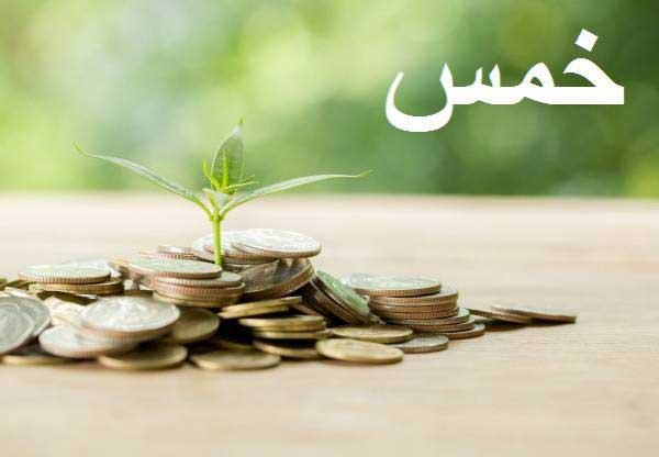 احکام خمس در اسلام