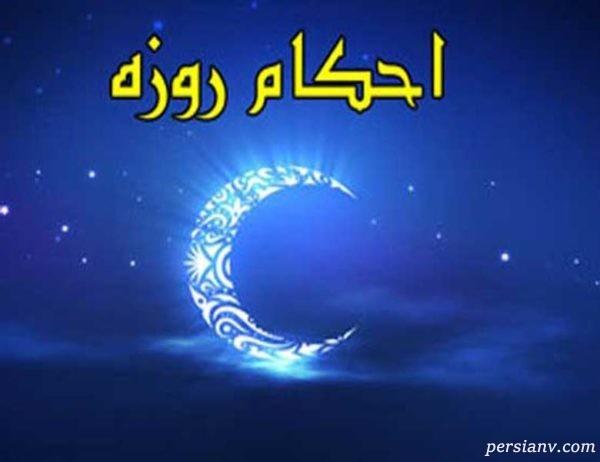 حکم نزدیکی با همسر در ماه مبارک رمضان چیست ؟