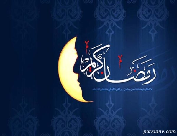 حکم نزدیکی با همسر در ماه رمضان