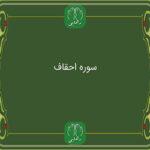 فضیلت و خواص سوره احقاف را بخوانید
