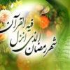 ۴ ویژگی نورانی ماه رمضان