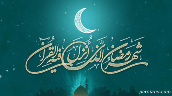 سخنان مهم پیامبر (ص) درباره ماه مبارک رمضان