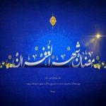 موهبت های نهفته در سحرهای رمضان
