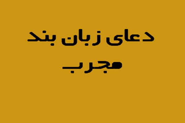 دعای زبان بند قرآنی – دعای زبان بند بدگویان