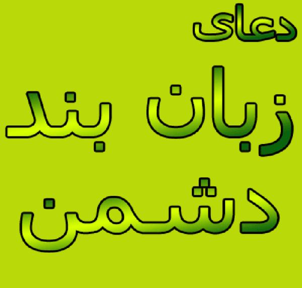 دعای زبان بند قرآنی