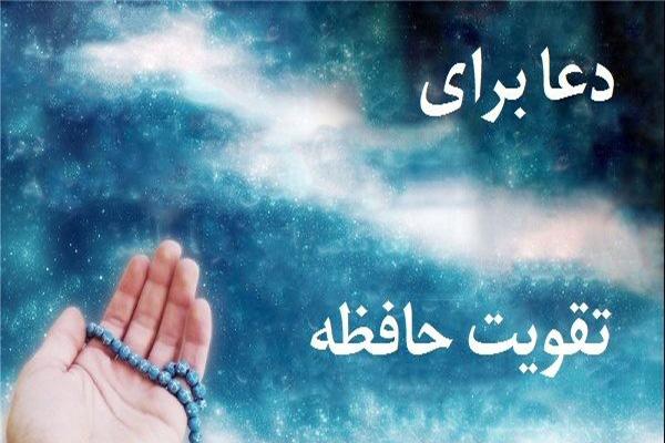 دعا براى تقویت حافظه و زیادى فهم
