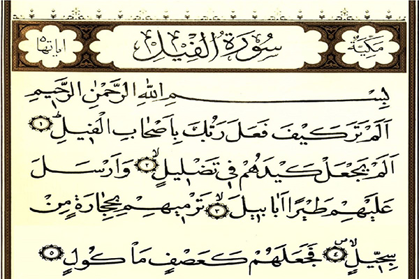 ختم این سوره از قرآن برای ازدیاد رزق
